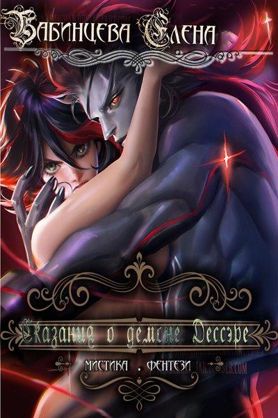 Сказания о демоне Дессэре