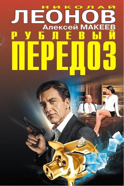 Николай Леонов - Рублевый передоз