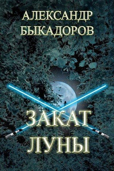 Александр Быкадоров — Закат Луны