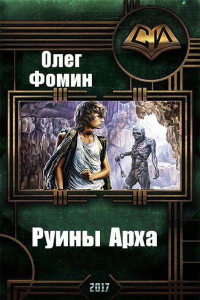 Олег Фомин. Руины Арха