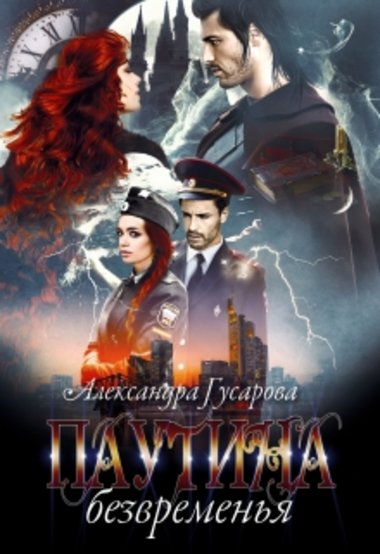Александра Гусарова - Паутина безвременья