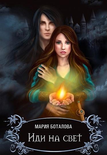 Мария Боталова - Иди на Свет
